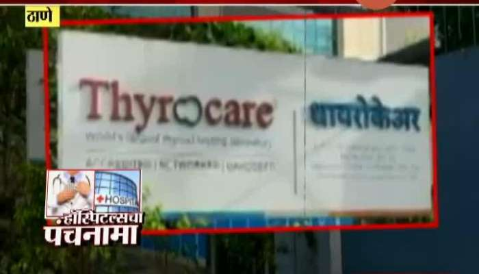 Thane Private Lab Thyro Care Banned From Doing Swab Test After False Report