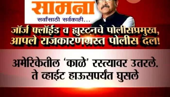 Shiv Sena Mouth Piece Samana Marathi News Paper Taunted Maharashtra Police