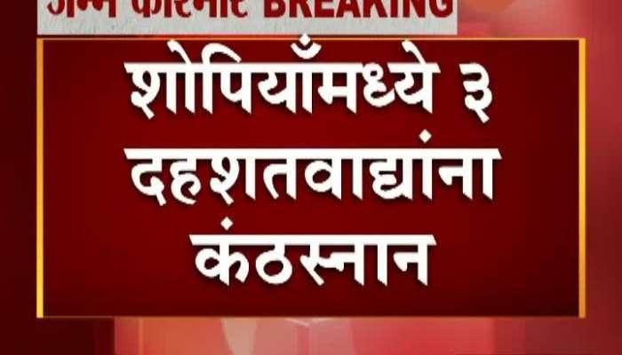 Jammu Kashmir 3 Terrorist Killed By Indian Army In Shopia
