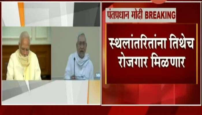New Delhi PM Modi Live 20Th June 2020