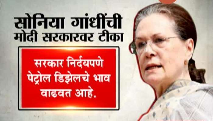 Congress President Sonia Gandhi Criticise Modi Government