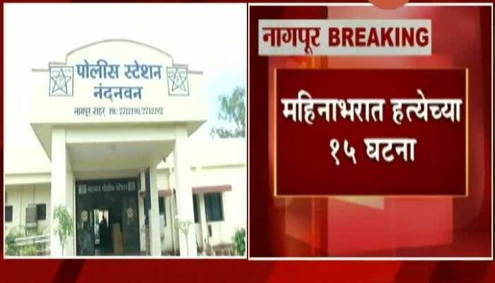 Nagpur 15 Murder In One Month