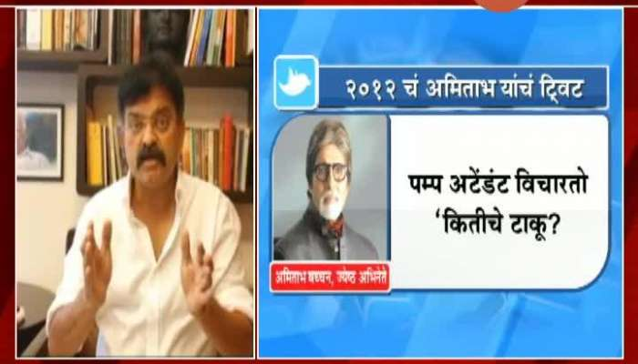 Jitendra Awhad dragged Amitabh Bachchan into politics over Petrol disel hike