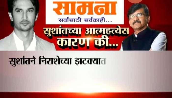 Shiv Sena Mouthpiece Samana Marathi News Paper On Sushant Singh Rajput Suicide