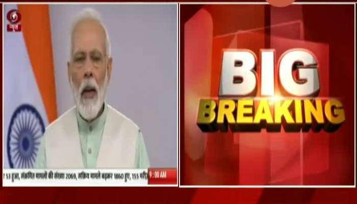 PM Narendra Modi Will Address Th Public Today At 4 PM