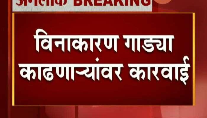 Mumbai Police seized 16 thousand 291 vehicles