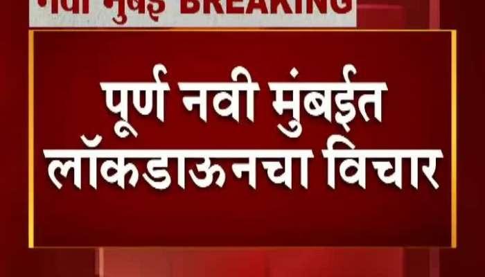 New Mumbai Palika Commissioner Annasaheb Misal On Lockdown Again