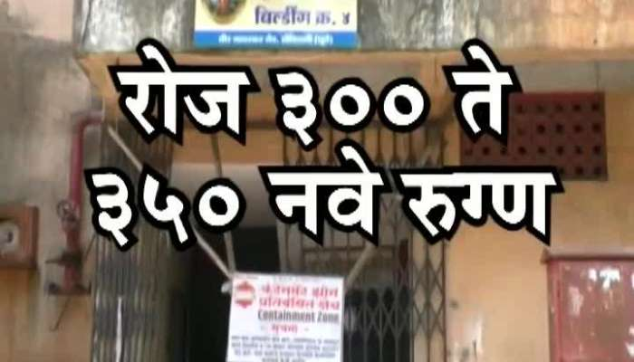 Kalyan Dombivali Special Report Who Is Responsible For Rise In Corona Patients Update