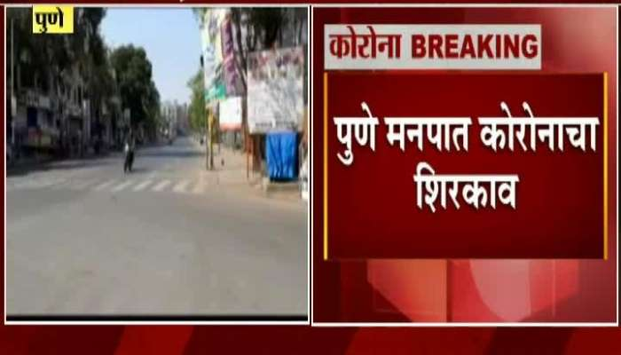 Corona infiltration in Pune Municipal Corporation, 180 employees including 4 corporators are affected by corona