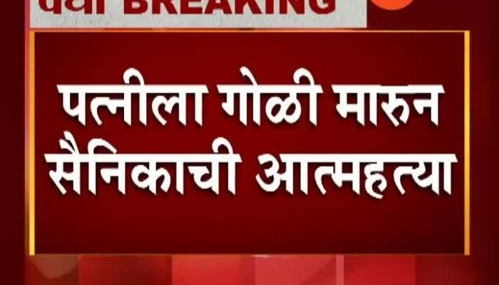 Wardha Soldier Commit Suicide By Shooting Wife