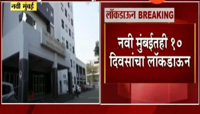 Navi Mumbai Again Lockdown For 10 Days For Rising Corona Patients As No Lockdown In APMC