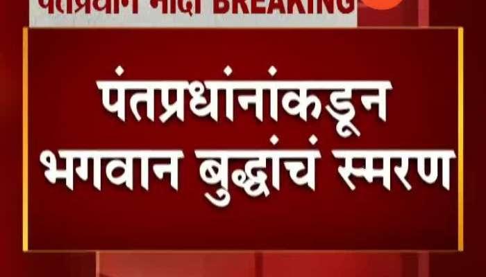 New Delhi PM Modi On Guru Pornima