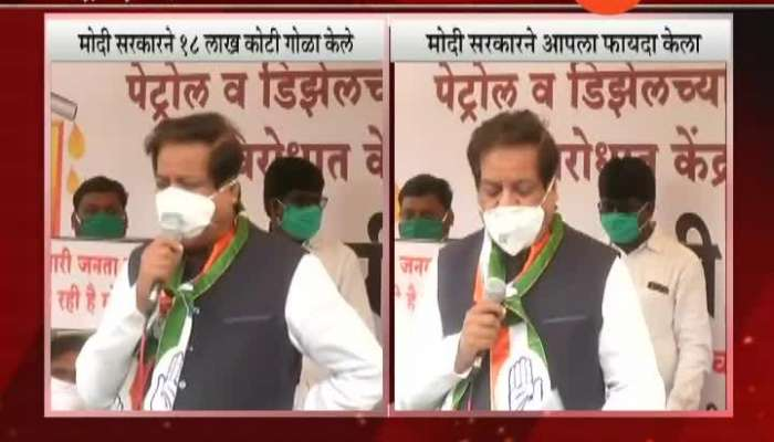 Satara,Karad Prithviraj Chavan On Congress Agitation Against Continue Hike In Petrol,Diesel Price