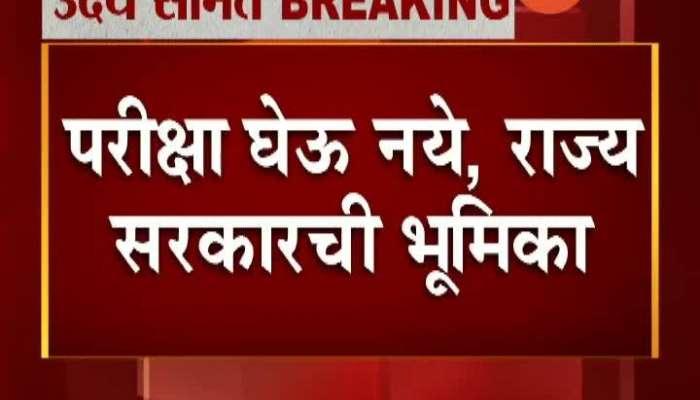 Maharashtra Minister Uday Samant Oppose Decision On Final Year Exam Under UGC Guidelines