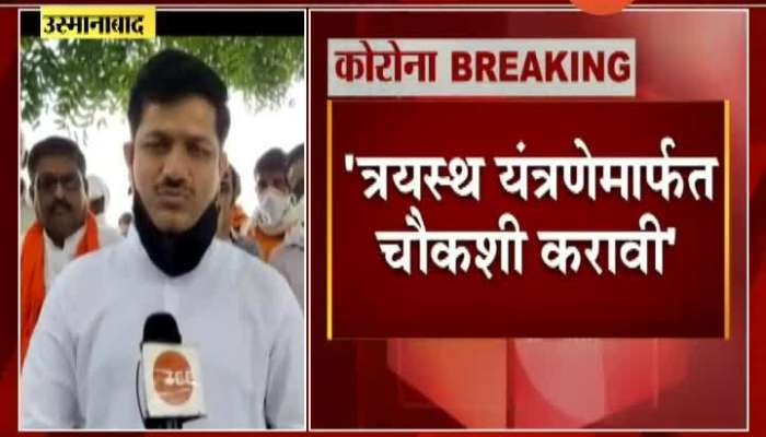 Osmanabad Shiv Sena MLA Demand Inquiry On Death Of Patients From Scarcity Of Oxygen