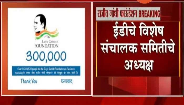 Govt Sets up Team To Coordinate Probe Against Rajiv Gandhi Foundation,Indira Gandhi Trust Update