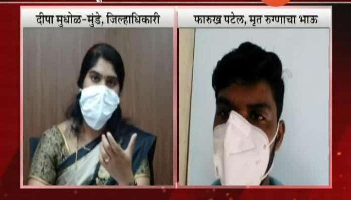 Osmanabad Collector Deepa Mudhol Gave Clean Chit To Hospital For Patients Death