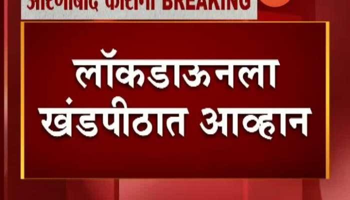 Aurangabad Lockdown Challenged In Bench
