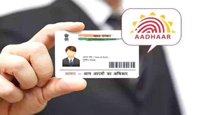 UIDAI कडून आधार कार्ड नियमांमध्ये मोठे बदल; अपडेट करण्यापूर्वी हे जरुर वाचा