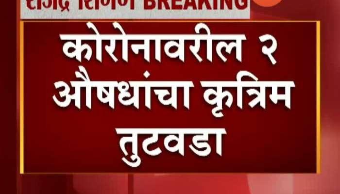 Food And Drugs Administration Rajendra Shingne Surprise Visit To Mumbai_s Medical