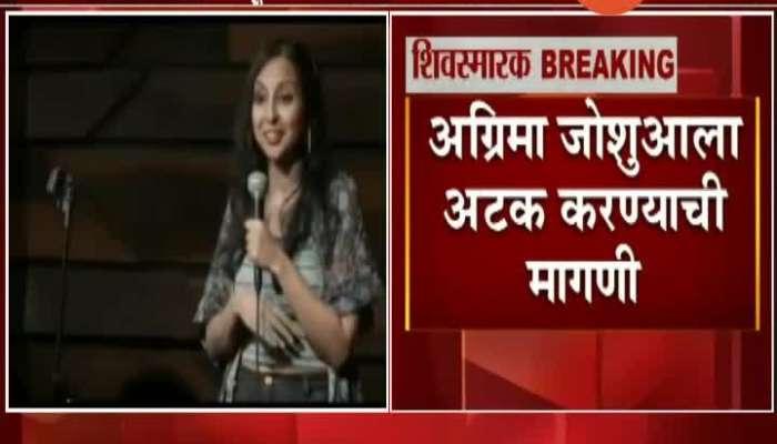 Mumbai Controversial Statement On Shivsmarak By Stand Up Comedian Agrima Joshua Reaction By Pratap Sarnaik And Vinayak Mete