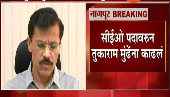 Nagpur Smart City Corporation Meeting Tukaram Munde Removed From The Post Of CEO