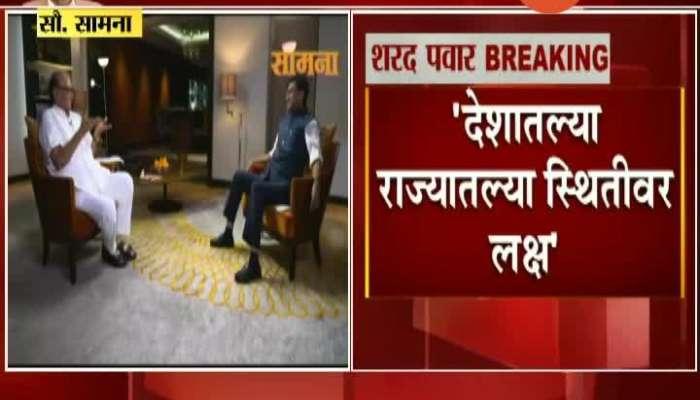 Mumbai | Saamana Editor Sanjay Raut took Sharad Pawar Interview