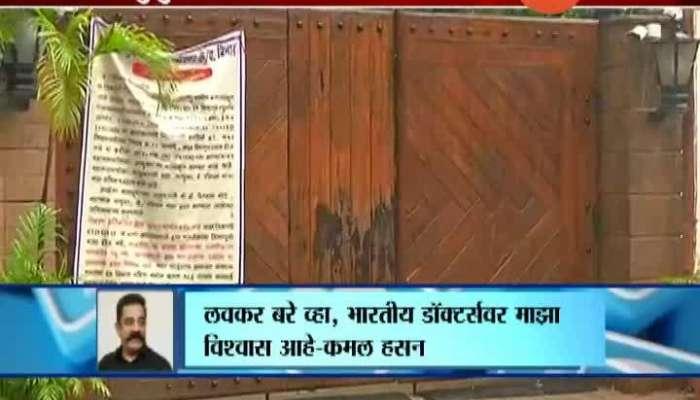 Mumbai Amitabh Bachchan Bunglow Jalsa Announced As Containment Zone