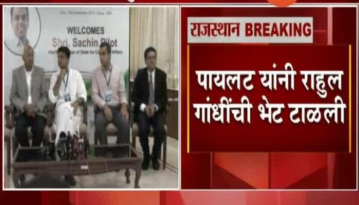 New Delhi Sachin Pilot Rajasthan Deputy CM Avoided Meeting Rahul Gandhi