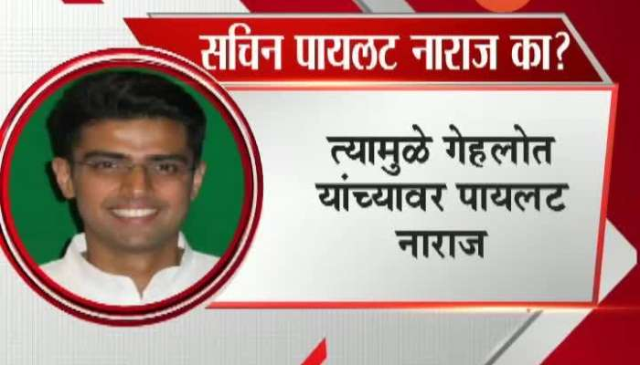 Why Rajasthan Deputy CM Sachin Pilot Angry