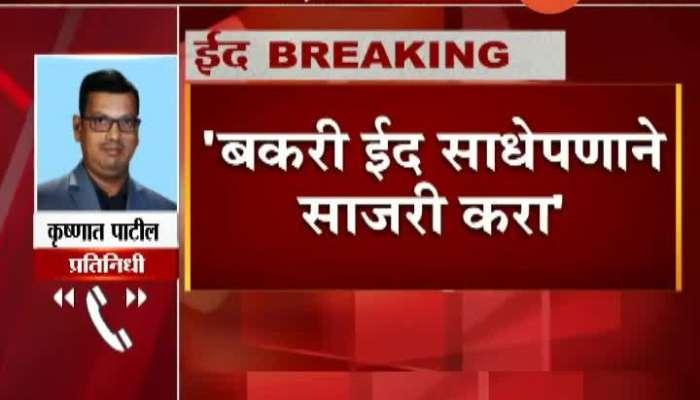 Maharashtra CM Uddhav Thackeray Appeals Muslims To Celebrate Bakri Eid With Simplicity In Lockdown
