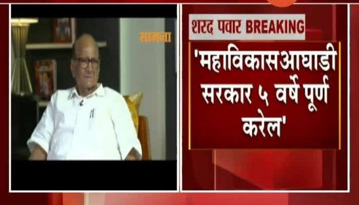 Sharad Pawar On Opearion Kamal Not Possible In Maharashtra