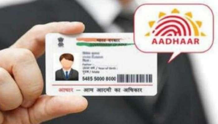 आधार कार्ड हरवल्यास असं डाऊनलोड करा e- Aadhaar
