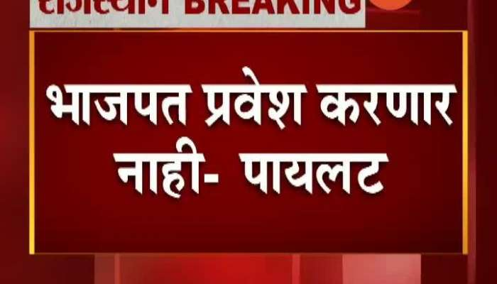 Delhi Sachin Pilot On No Entry In BJP Party