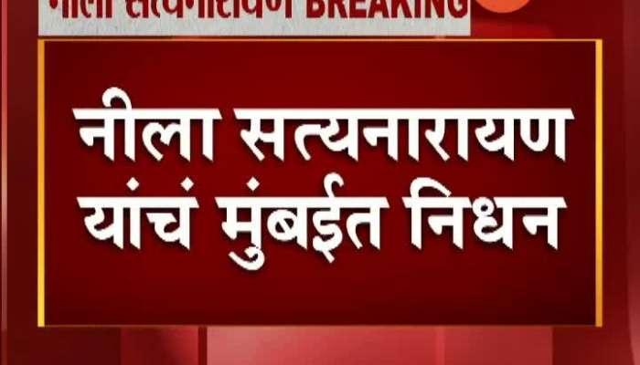 Neela Satyanarayan Maharashtra's First Women Election Commissioner Passes Away