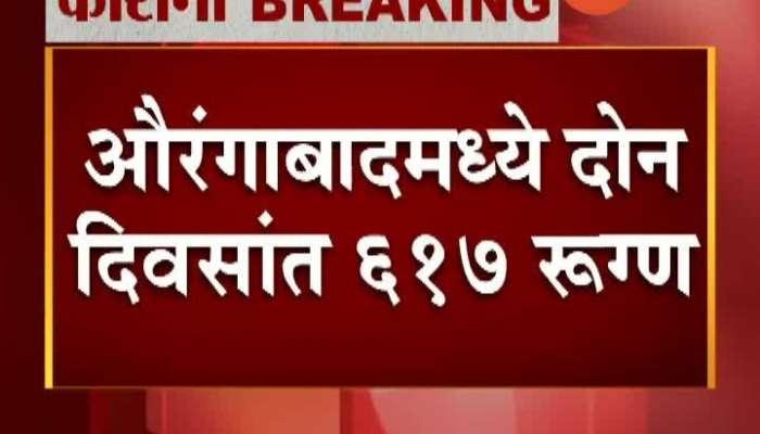 Aurangabad 617 Corona Positive Patients Found In Last 2 Days
