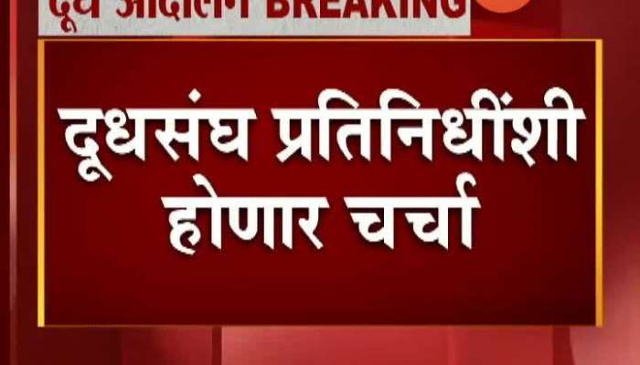 Cabinet Minister Sunil Kedar Phono Reaction On Take Meeting On Milk Rate At Mantralaya
