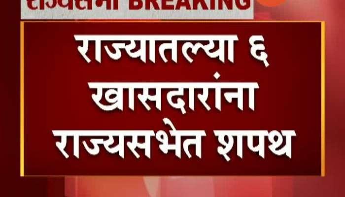 New Delhi Rajyasabha_s Maharashtra MP Sworn Update