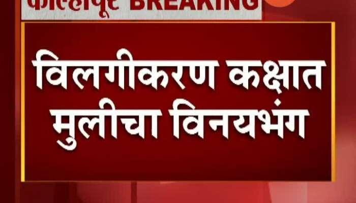 Kolhapur Molest Of A Minor Girl In A Quarantine  Room