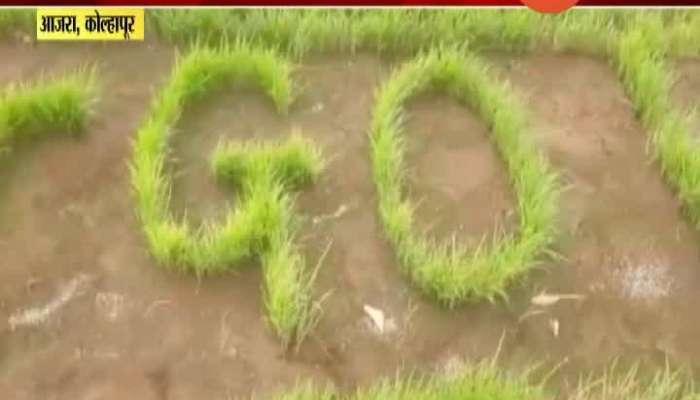 Kolhapur,Ajara Farmer Sachin Kesarkar Write Go Corona Go In His Farm