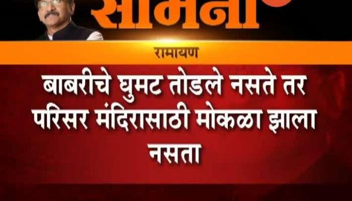 Mumbai Samna Newspaper Mouthpiece On Babri Masjid