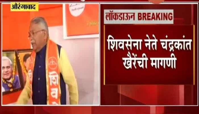 Aurangabad Shivsena Leader Chandrakant Khaire Write Letter To CM On To Open Lord Shiv Mandir In Shravan
