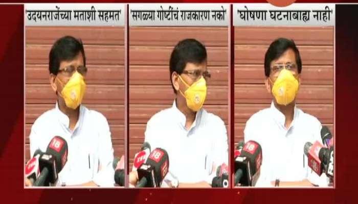 Shiv Sena MP Sanjay Raut On Insulting Chhatrapati Shivaji Maharaj
