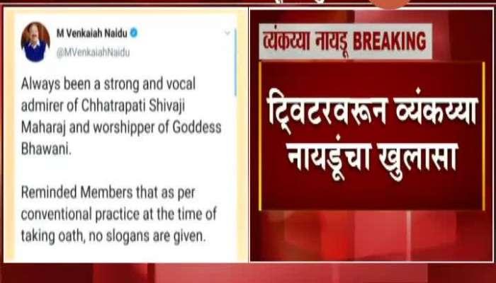 Rajyasabha Speaker M Venkiah Naidu Clarification On Not Insulting Chhatrapati Shivaji Maharaj