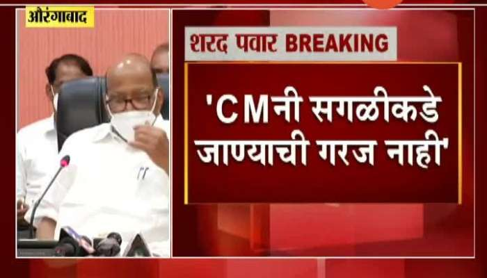 Aurangabad Sharad Pawar And Health Minister Rajesh Tope Press Conference 28Th July 2020