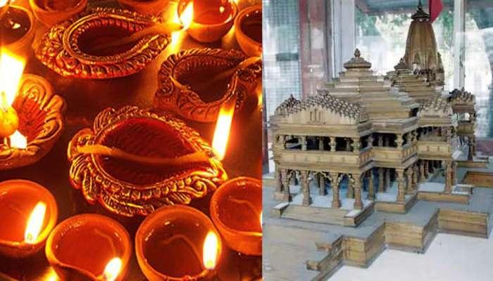 भूमिपूजनाच्या दिवशी अयोध्येत दिवाळी साजरी होणार, मोदींच्या जंगी स्वागताची तयारी
