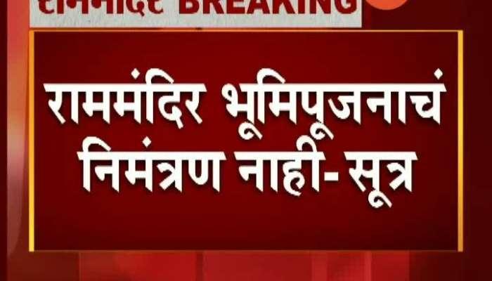 Maharashtra CM Uddhav Thackeray Not Invited For Ram Mandir Bhoomi Pujan