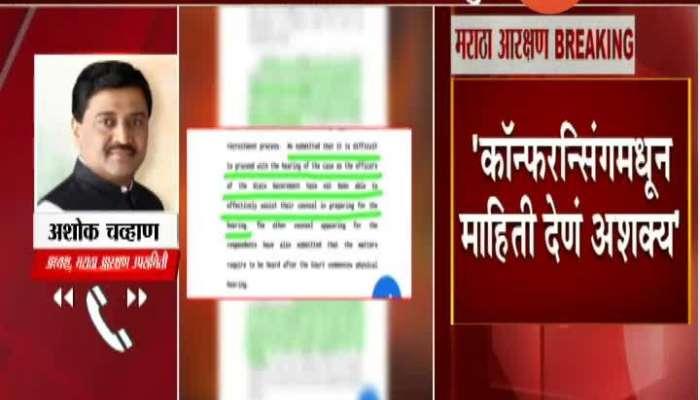 Maharashtra Minister Ashok Chavan On Maratha Reservation Setback