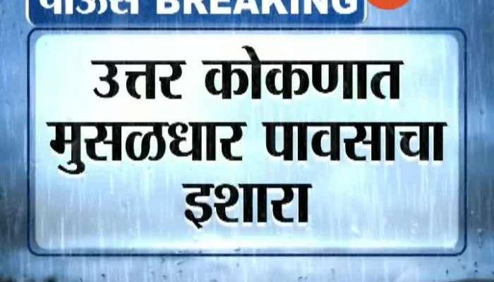 Metrological Department Alert To Mumbai And Kokan Of Heavy Rainfall