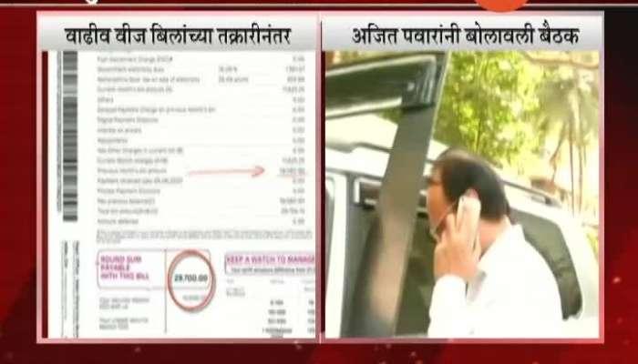 Mumbai Ajit Pawar Took Meeting On High Electricity Bill